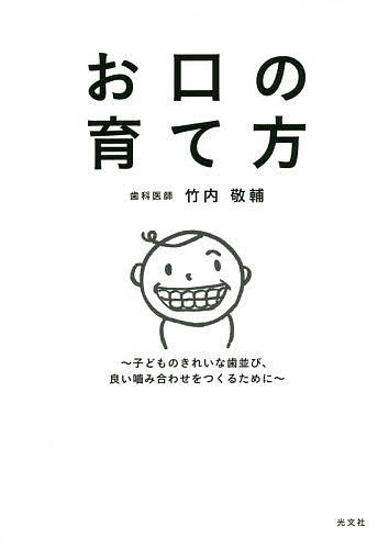 お口の育て方 子どものきれいな歯並び、良い噛み合わせをつくるために/竹内敬輔【1000円以上送料無料】