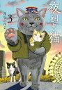 夜廻り猫 3/深谷かほる【1000円以上送料無料】