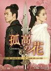 孤高の花〜General&I〜 DVD−BOX1/ウォレス・チョン/アンジェラ・ベイビー【1000円以上送料無料】