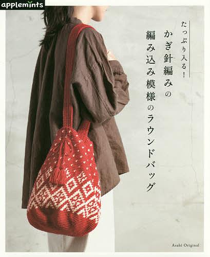 かぎ針編みの編み込み模様のラウンドバッグ