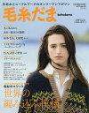 毛糸だま vol.176(2017冬号)【1000円以上送料無料】