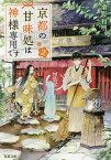 京都の甘味処は神様専用です 2/桑野和明【1000円以上送料無料】
