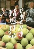 やまと尼寺精進日記/NHK「やまと尼寺精進日記」制作班【1000円以上送料無料】