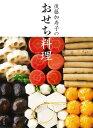 後藤加寿子のおせち料理/後藤加寿子【1000円以上送料無料】