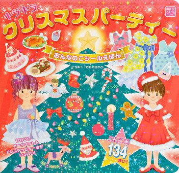 おんなのこシールえほんキラキラクリスマスパーティ/おおでゆかこ【1000円以上送料無料】
