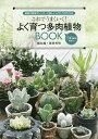 これでうまくいく!よく育つ多肉植物BOOK 最新の栽培カレンダーと詳しいふやし方がわかる 50...