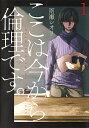 ここは今から倫理です。 Volume1/雨瀬シオリ【1000円以上送料無料】