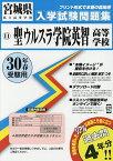 聖ウルスラ学院英智高等学校 30年春受験用【1000円以上送料無料】
