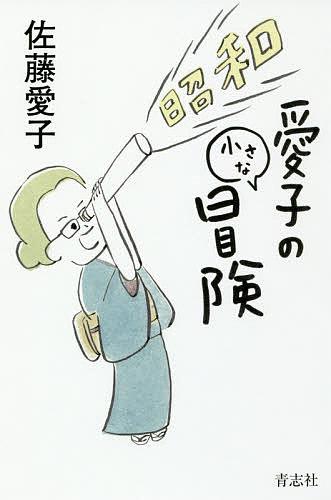 愛子の小さな冒険/佐藤愛子 1000円以上