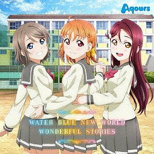 TVアニメ『ラブライブ!サンシャイン!!』2期挿入歌「WATER BLUE NEW WORLD/WONDERFUL STORIES」/Aqours【1000円以上送料無料】