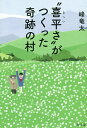 """""""喜平さ""""がつくった奇跡の村/峰竜太【1000円以上送料無料】"""