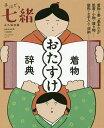 着物おたすけ辞典 永久保存版【1000円以上送料無料】