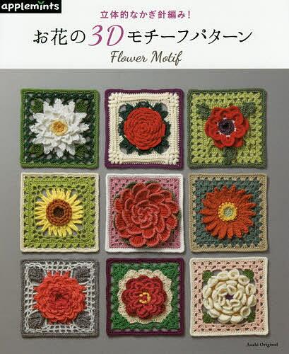 お花の3Dモチーフパターン