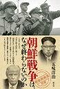 朝鮮戦争は、なぜ終わらないのか/五味洋治【1000円以上送料無料】