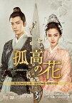 孤高の花〜General&I〜 DVD−BOX3/ウォレス・チョン/アンジェラ・ベイビー【1000円以上送料無料】