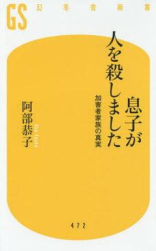 息子が人を殺しました 加害者家族の真実/阿部恭子【1000円以上送料無料】