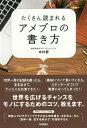 たくさん読まれるアメブロの書き方/木村賢【1000円以上送料無料】