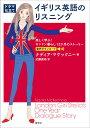 〈ドラマ仕立て〉イギリス英語のリスニング 楽しく学ぶ!ロンドン暮らし12か月のスト……