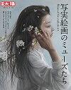写実絵画のミューズたち【1000円以上送料無料】