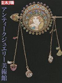 アンティークジュエリー美術館【1000円以上送料無料】