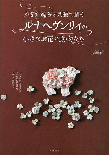 かぎ針編みと刺繍で描くルナヘヴンリィの小さなお花の動物たち