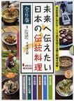 未来へ伝えたい日本の伝統料理 日本各地に伝わる150品目を超える郷土料理を収録! 全6巻/後藤真樹/小泉武夫【1000円以上送料無料】