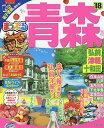 青森 弘前・津軽・十和田 '18【1000円以上送料無料】
