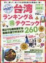 台湾ランキング&マル得テクニック! 2018−19【1000円以上送料無料】