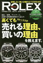 リアルロレックス Vol.19(2018)【1000円以上送...