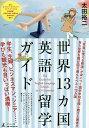 世界13カ国英語留学ガイド/太田裕二【1000円以上送料無料】