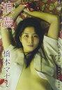 DVD 橋本マナミ 浪漫【1000円以上送料無料】