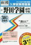 野田学園高等学校 30年春受験用【1000円以上送料無料】