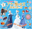 シールであそぼう!アナと雪の女王家族の思い出【1000円以上送料無料】