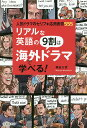リアルな英語の9割は海外ドラマで学べる! 人気ドラマのセリフ+応用表現555/南谷三……