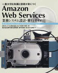 Amazon Web Services業務システム設計・移行ガイド 一番大切な知識と技術が身につく The Best Developers Guide of AWS for Professional Engineers【1000円以上送料無料】
