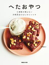 へたおやつ 小麦粉を使わない白崎茶会のはじめてレシピ/白崎裕子/レシピ【1000円以上送料無料】