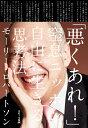 「悪くあれ!」窒息ニッポン、自由に生きる思考法/モーリー・ロバートソン【1000円以上送料無料】