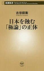 日本を蝕む「極論」の正体/古谷経衡【1000円以上送料無料】