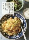 きょうの晩ごはんずっと作り続けたいわが家の献立/石原洋子/レシピ【1000円以上送料無料】