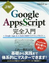 詳解!Google Apps Script完全入門 Google Apps & G Suiteの最新プログラミングガイド/高橋宣成【1000円以上送料無料】