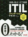 ITILファンデーションテキスト 初学者でも0からわかる!/TAC株式会社(IT講座)【1000円以上送料無料】