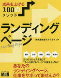 ランディングページ 成果を上げる100のメソッド/ポストスケイプ【1000円以上送料無料】