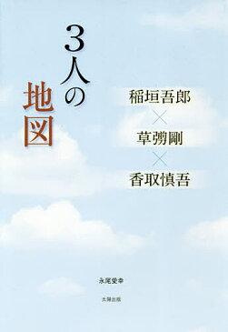 3人の地図 稲垣吾郎×草 剛×香取慎吾/永尾愛幸【1000円以上送料無料】
