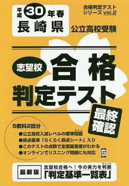 長崎県公立高校受験 最終確認 30年春受験用【1000円以上送料無料】