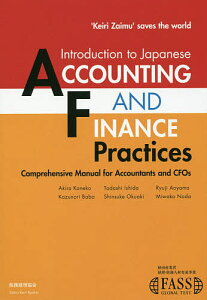 Introduction to Japanese ACCOUNTING AND FINANCE Practices Comprehensive Manual for Accountants and CFOs/石田正/金児昭【1000円以上送料無料】