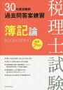税理士試験過去問答案練習簿記論 最新7回分 30年度受験用【...