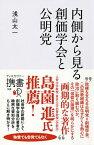 内側から見る創価学会と公明党/浅山太一【1000円以上送料無料】
