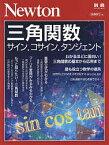 三角関数 サイン,コサイン,タンジェント【1000円以上送料無料】