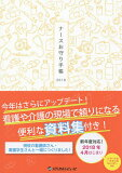 ナースお守り手帳【1000円以上送料無料】