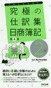 究極の仕訳集日商簿記2級/TAC株式会社(簿記検定講座)【1...